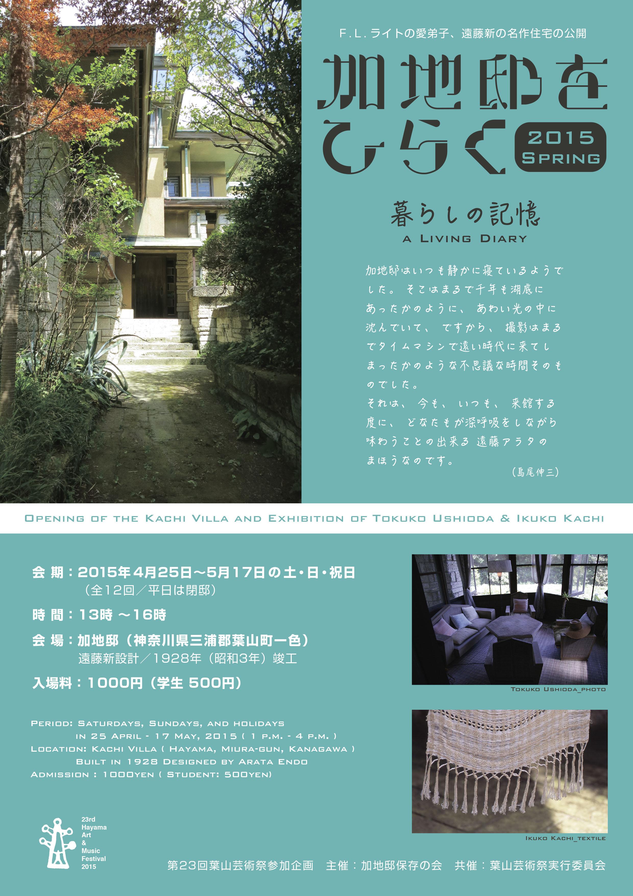 1504kurashi_omE_work