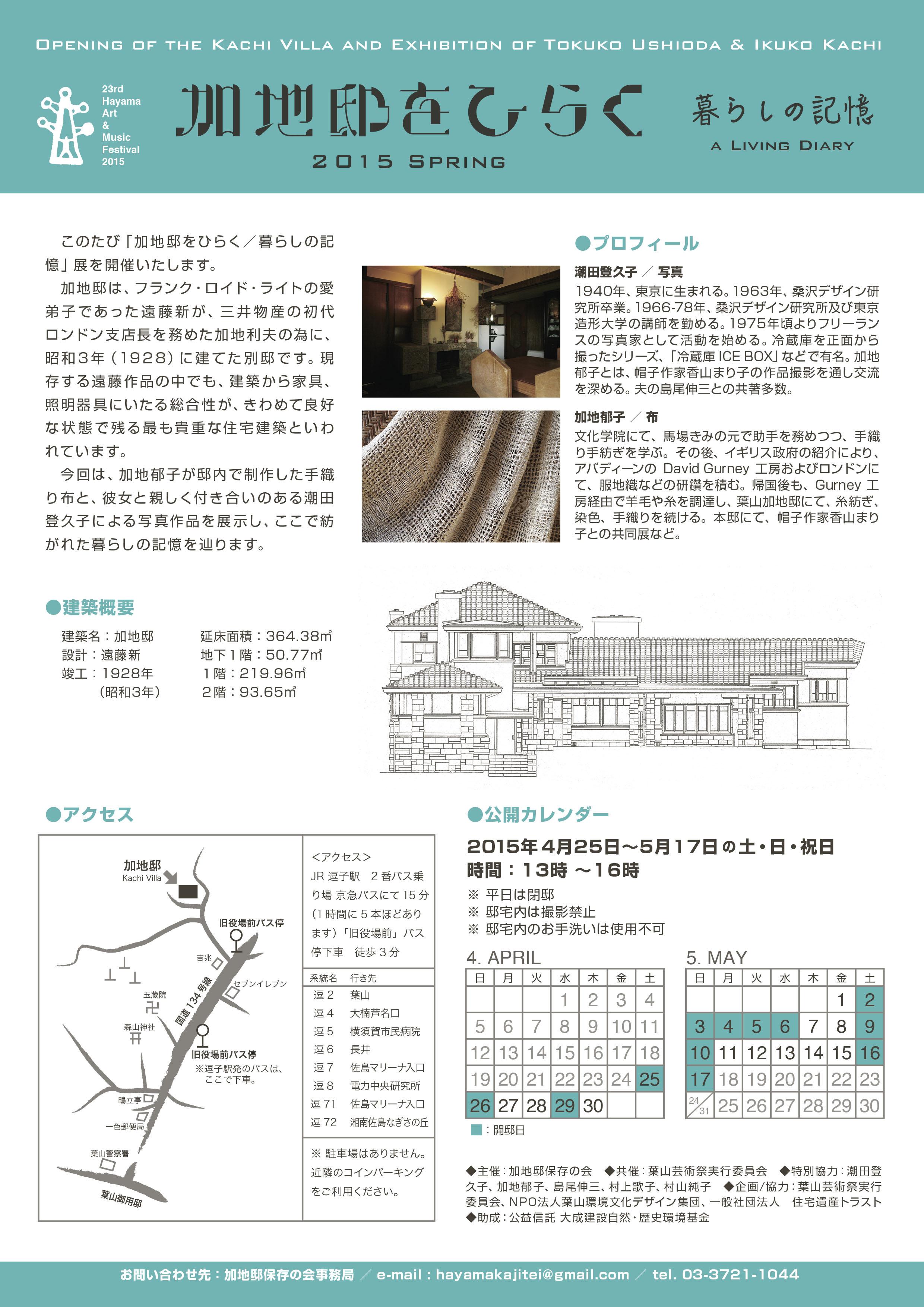 1504kurashi_uraG_work
