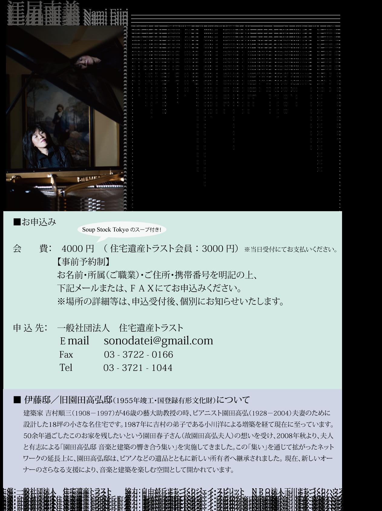 園田邸21回 (裏面)0418