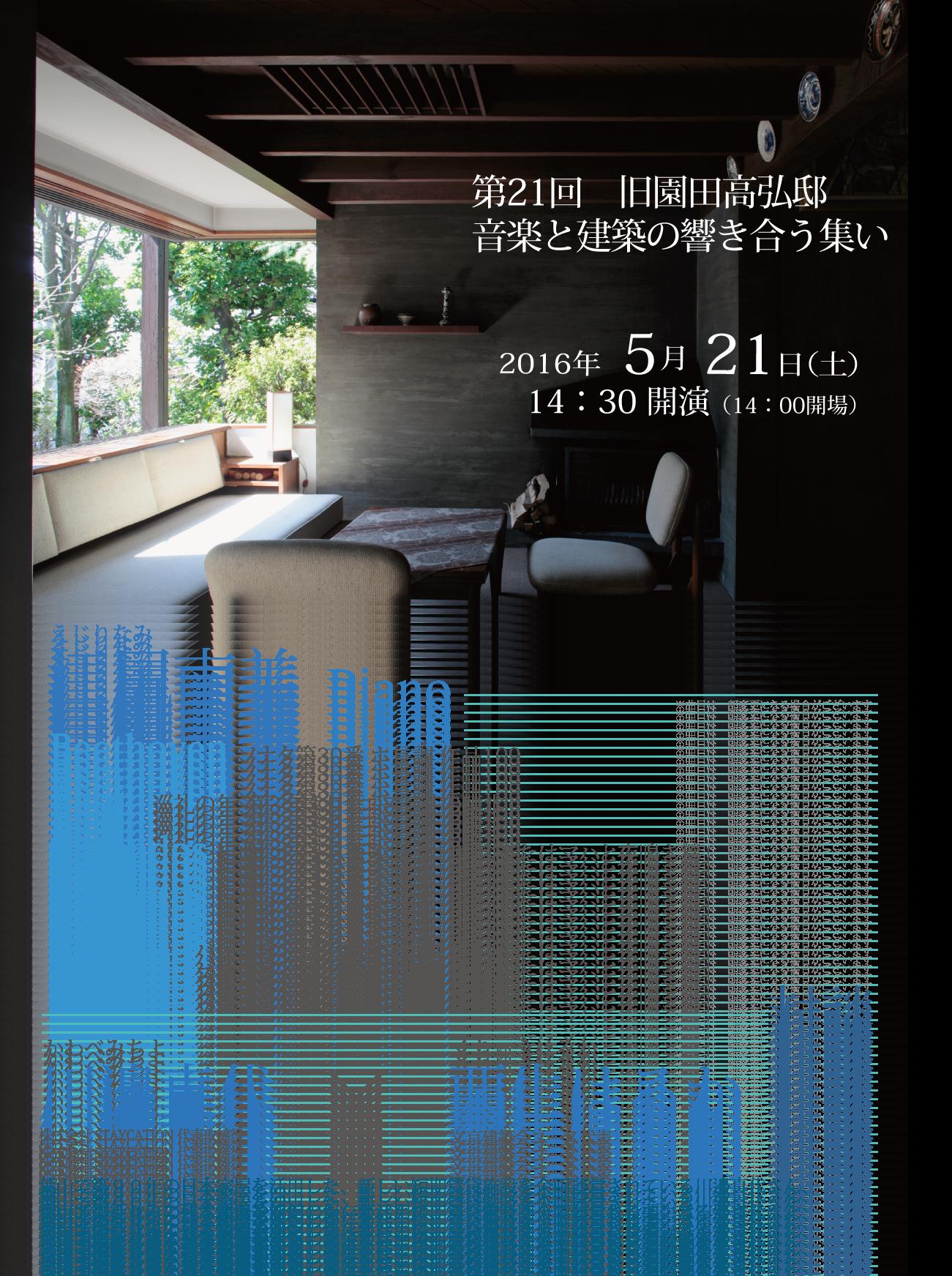 園田邸21回(表面)0418